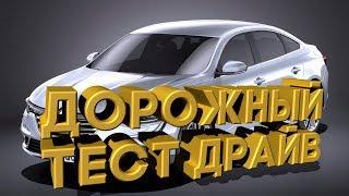 Дорожный тест драйв Renault Talisman   Test drive Renault Talisman