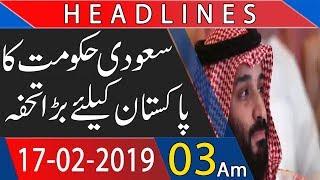 Headline | 3:00 AM | 17 February 2019 | UK News | Pakistan News