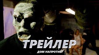 Дом напротив - Трейлер на Русском   2016   1080p