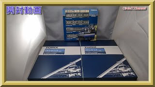【開封動画】98402/98403/98404 TOMIX JR E235-1000系電車(横須賀・総武快速線)【鉄道模型・Nゲージ】