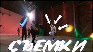 СЪЁМКИ ДЛЯ ПЕРВОГО КАНАЛА!!! // Backstage съёмок клипа!