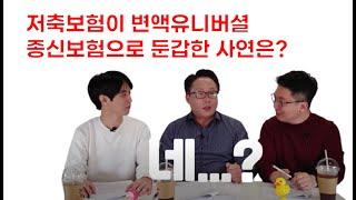 변액유니버셜종신보험 불완전판매 민원 성공사례 l 상담 …