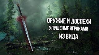 Skyrim Уникальное Оружие и Доспехи, которые вы могли упустить