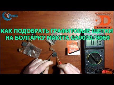 Как подобрать щетки на болгарку Makita ga9020 9069