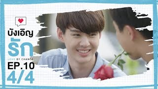 Download [Official] บังเอิญรัก Love by chance | EP.10 [4/4] Mp3