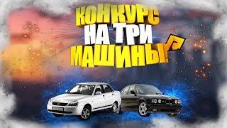 НОВЫЙ КОНКУРС НА 3 МАШИНЫ - RADMIR RP (CRMP)