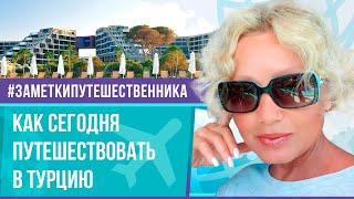 Ирина Климова - Как сегодня путешествовать в Турцию Заметки путешественника