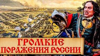 Сколько войн проиграла Российская империя Самые большие поражения Российской империи в войнах