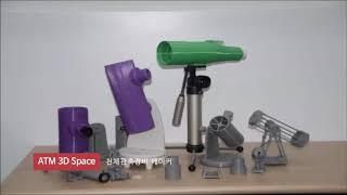 한국교통대학교-천문대 2.0에 대응하는 천문미디어 창작…