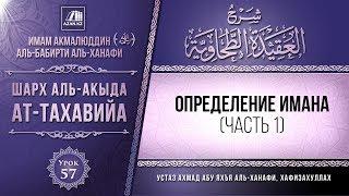 Комментарий к «Акыда ат-Тахавийя». Урок 57. Определение имана, часть 1 | Azan.kz
