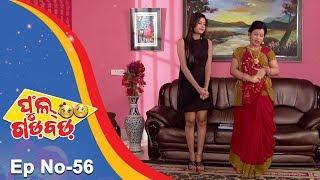 Full Gadbad | Full Ep 56 9th Nov 2017 | Odia Serial - TarangTV
