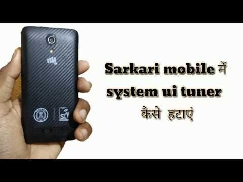 sarkari mobile me system ui tuner kaise htaye। सरकारी मोबाइल में system ui tuner कैसे हटाएं। Sky