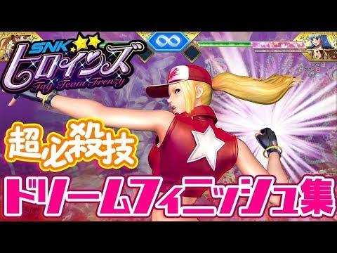 Jeanne chega em  breve a SNK Heroines: Tag Team Frenzy