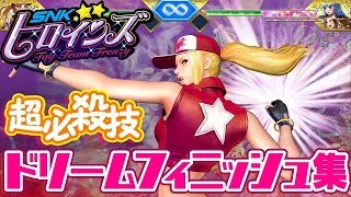 『SNKヒロインズ Tag Team Frenzy』ドリームフィニッシュ集/『SNK Heroines Tag Team Frenzy』 Dream finish