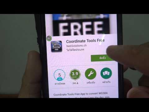 หาพิกัดง่ายๆ Coordinate tools free ตอนที่1