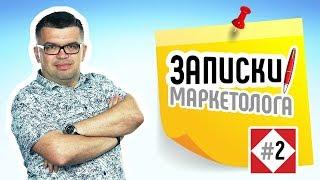 Записки маркетолога Некрашевича. Интернет официально стал