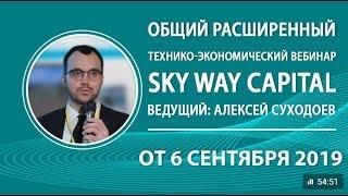 06 09 2019 Все самое интересное и актуальное в мире SkyWay
