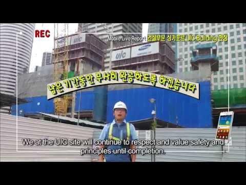 [Samsung C&T] Singapore UIC Building Project Site / [삼성물산] 싱가포르 UIC Building현장 모바일 생생리포트