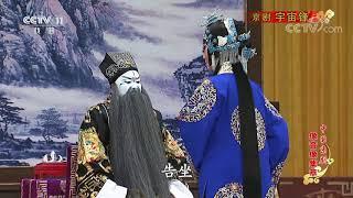 《中国京剧像音像集萃》 20191019 京剧《宇宙锋》| CCTV戏曲