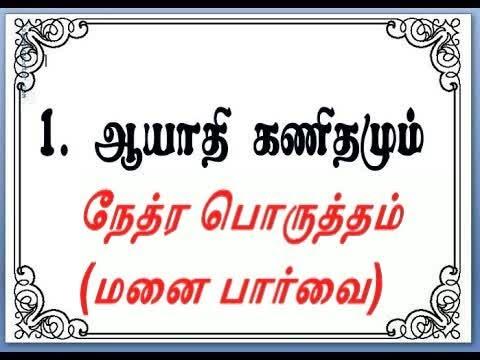 ayathi calculation netra porutham/ ஆயாதி நேத்ர பொருத்தம் / நேத்ரம் கண்கள் chennaivastu