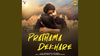 Prathama Dekhare Mp3 Song Download