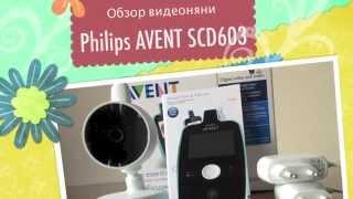 Обзор видеоняни Philips AVENT SCD603(Страница товара: http://kinderone.ru/item/322-videonyanya-philips-avent-scd60300 *** Наш сайт: http://kinderone.ru Видеоняни: ..., 2015-11-12T14:59:36.000Z)