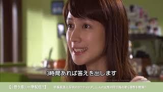 インファナル・ラブ~上海狂想曲~ 第2話