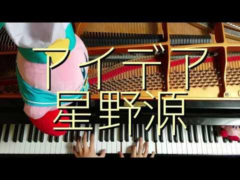 星野源「アイデア」をピアノで弾いてみた/連続テレビ小説『半分、青い。』主題歌/Hoshino Gen Idea Piano Cover.