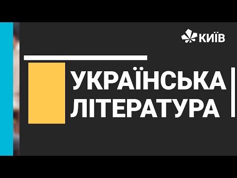 Українська література, 7 клас, Ліна Костенко - Дощ. Кольорові миші
