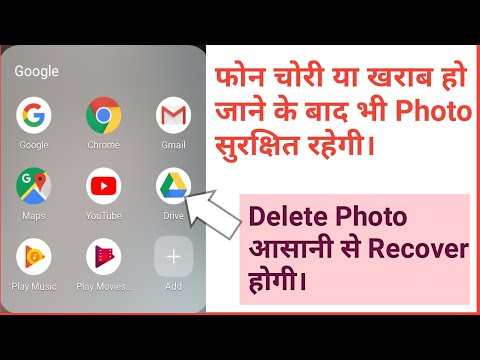 How To Backup Delete Photos And Videos||Delete Photo Ko Wapas Kaise Laye|| Best Technic 2020