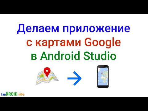 Создание андроид-приложения с картами Google Maps с использованием Google Services в Android Studio