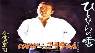 作詞 : 麻こよみ 作曲 : 加藤将貫 歌唱 : 小金沢昇司 2006年7月発売.