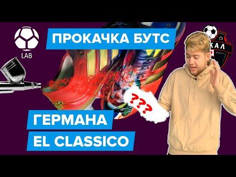 Прокачка бутс Германа El Classico | Нереальный кастом