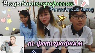 Что думают Вьетнамские девушки о Русских мужчинах / Иностранцы угадывают профессии по фото Азиатки