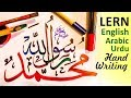 Beautiful Handwriting Styles | How to write word Muhammad SAWW in different ways