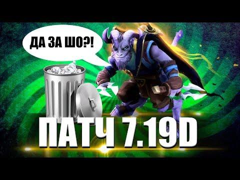 НОВЫЙ ПАТЧ 7.19D DOTA 2 thumbnail