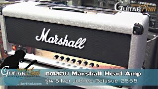 Marshall Silver Jubilee Reissue  2555 Review by www.Guitarthai.com