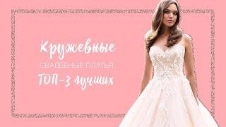 Кружевные свадебные платья: ТОП-3 лучших