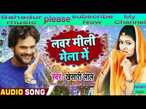 Khesari Lal Yadav Ke Devigeet Song Mela Me Kaile Khabar Mile Lover Aihe Ho