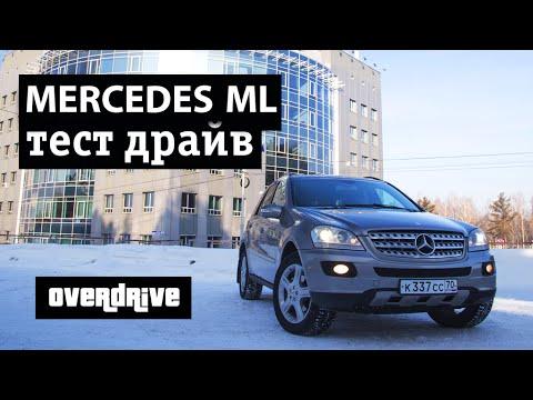 МЕРСЕДЕС МЛ 350 Тест драйв, обзор, отзыв Mersedes ML 350
