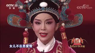 [梨园闯关我挂帅]黄梅戏《女驸马》选段 演唱:朱迅 助演:吴琼| CCTV戏曲