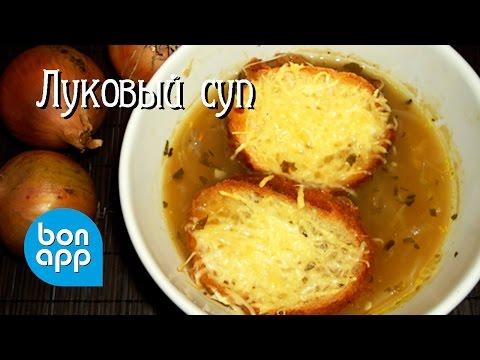 Луковый суп по Бройсу - Золотые рецепты ЗОЖ - Архив