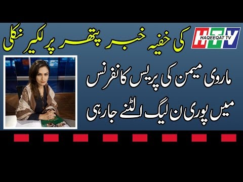 Marvi Memon is