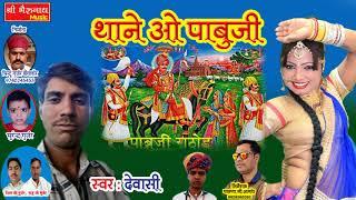 Rajastani Dj Song - थाने ओ पाबूजी - thane ho pawbuji - देवासी - latest marwadi hit song 2018