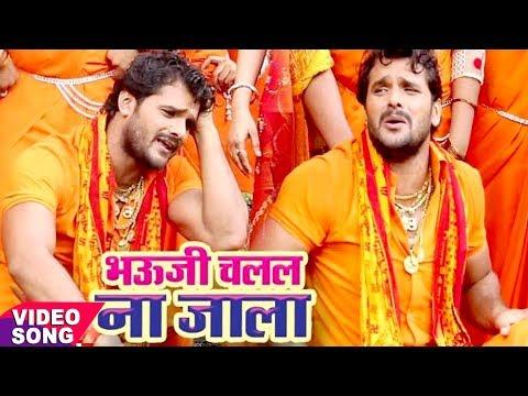 Khesari Lal का सबसे हिट कावर गीत 2017 - भौजी चलल ना जाता - Bhojpuri Kanwar Songs 2017 new