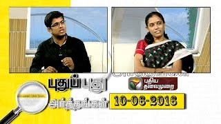 Pudhu Pudhu Arthangal 10th June 2016 – Puthiya Thalamurai TV