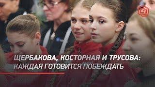 Щербакова, Косторная и Трусова:  каждая готовится побеждать