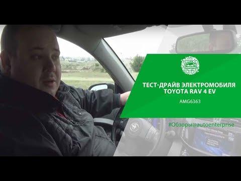 """Тест-Драйв Электромобиля Toyota RAV 4 EV от Компании """"АвтоЭнтерпрайз"""""""