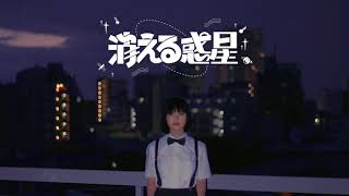 lyrical school(リリカルスクール)「消える惑星」 lyrics:SUEKKO LIONS© music/...