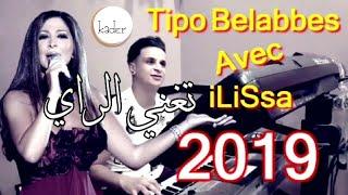 إليسا لأول مرة تغني الراي مع تيبو بلعباس Ellisa avec Tipo Belabbas abdelkader zelouache